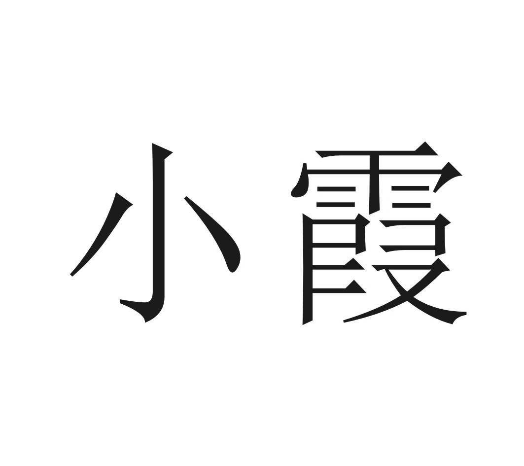转让商标-小霞