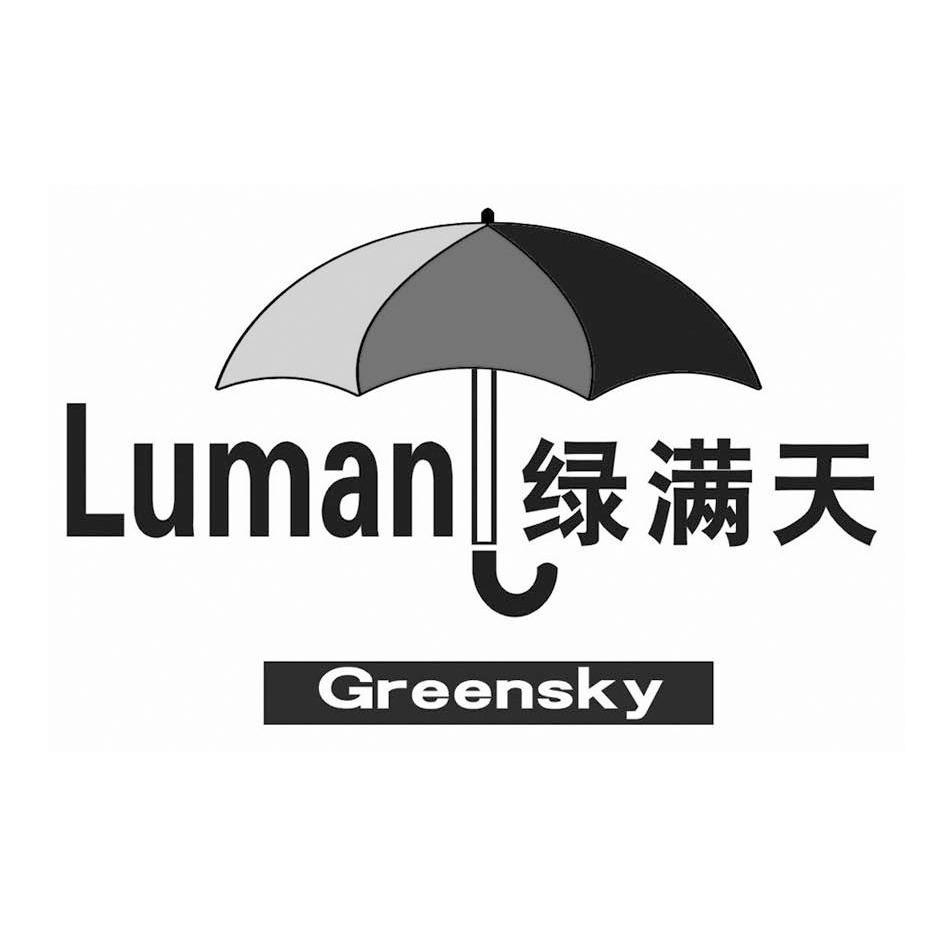 商标文字绿满天 LUMAN GREENSKY商标注册号 14095388、商标申请人佛山市绿满天户外帐篷有限公司的商标详情 - 标库网商标查询