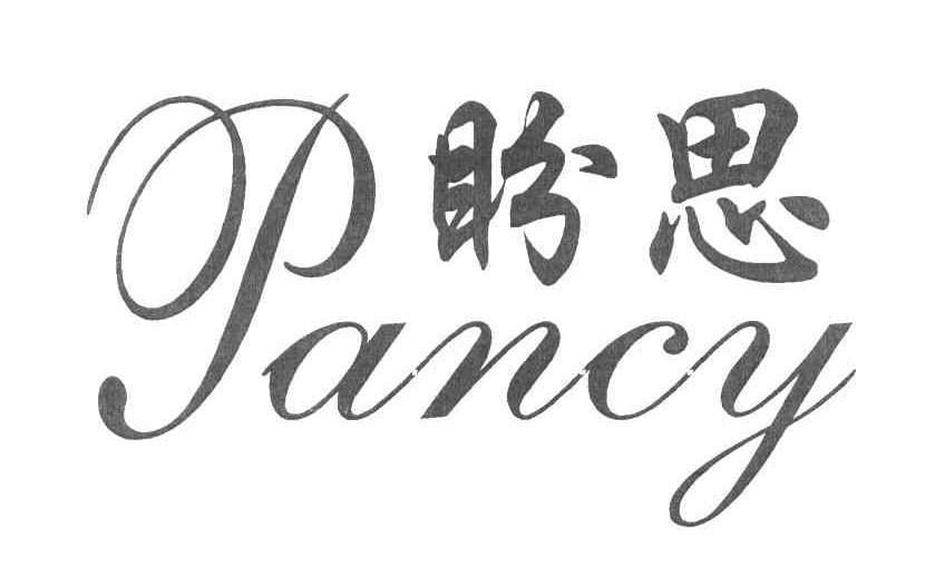 盼思;PANCY
