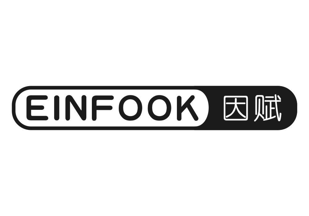 转让商标-因赋 EINFOOK