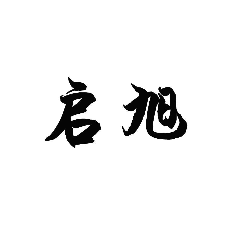 转让亚博娱乐yabo11-启旭