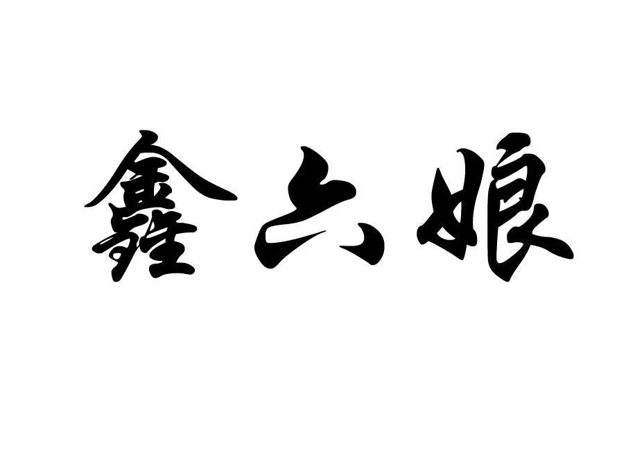 商标文字鑫六娘商标注册号 41035613、商标申请人梁景超的商标详情 - 标库网商标查询