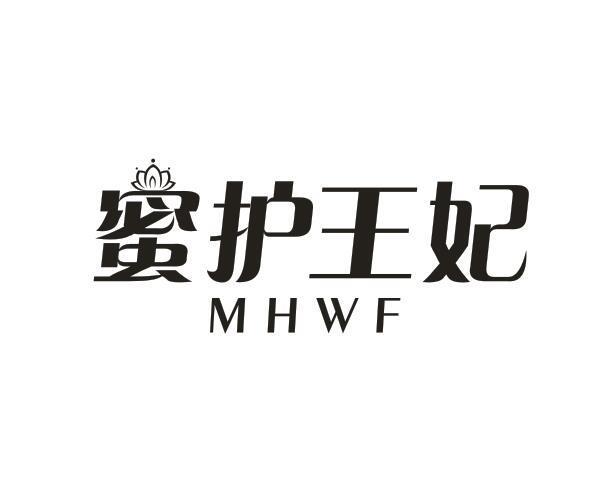 转让商标-蜜护王妃 MHWF