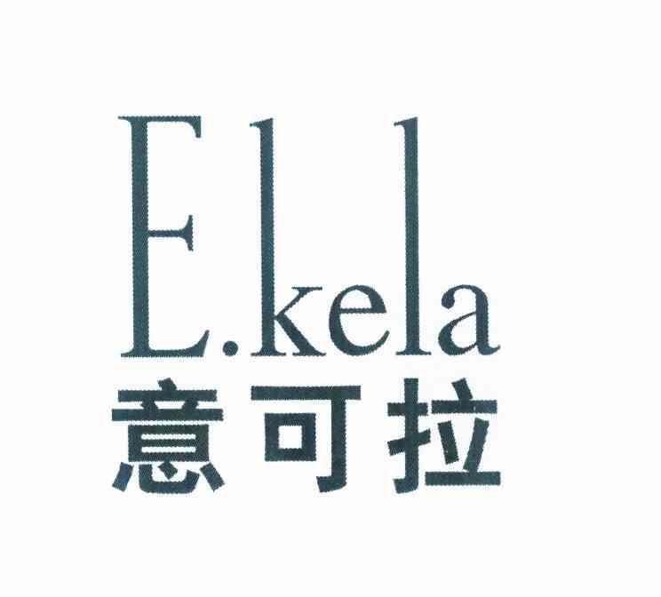 意可拉 EKELA
