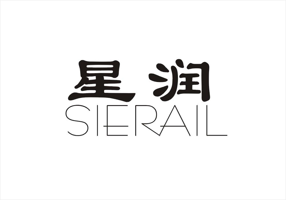 星润 SIERAIL