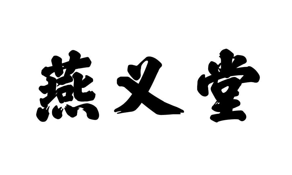 转让亚博娱乐yabo11-燕义堂