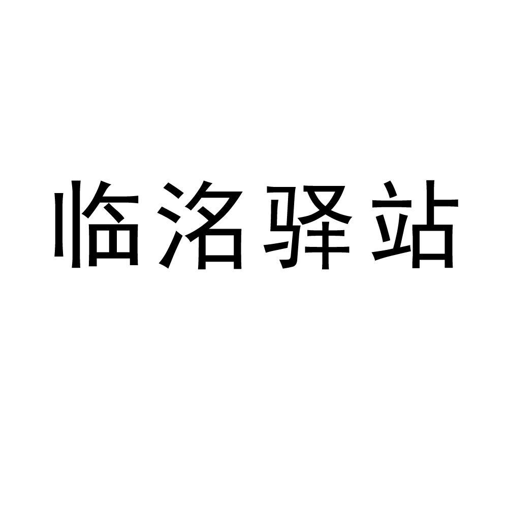 转让亚博娱乐yabo11-临洺驿站