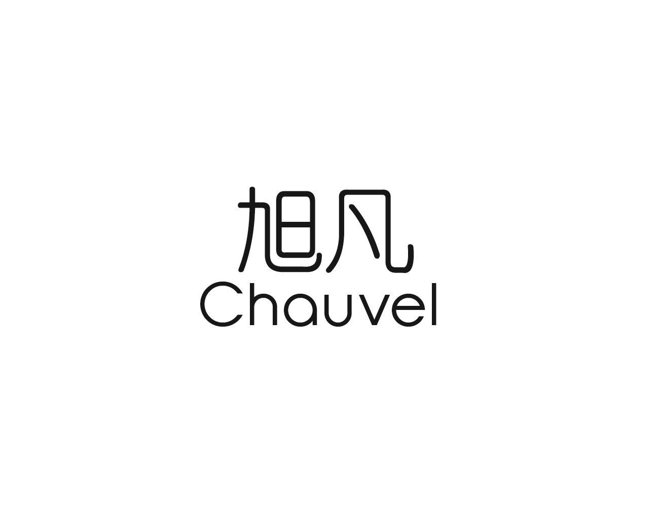 旭凡 CHAUVEL