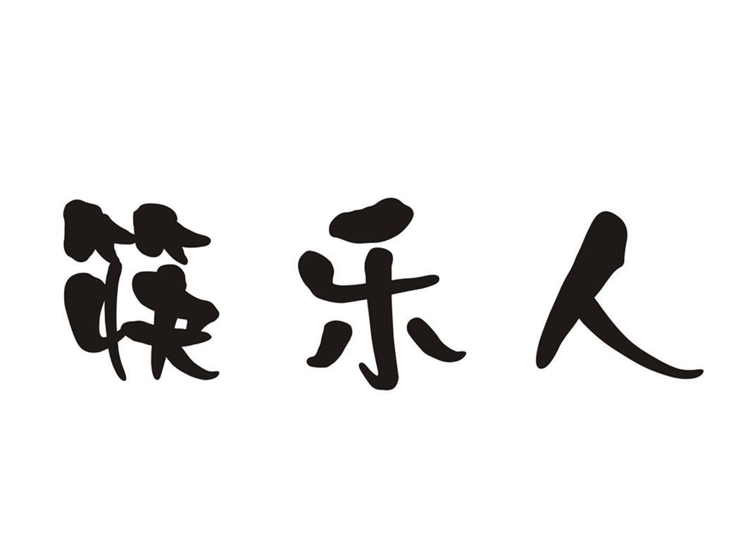 转让商标-筷乐人