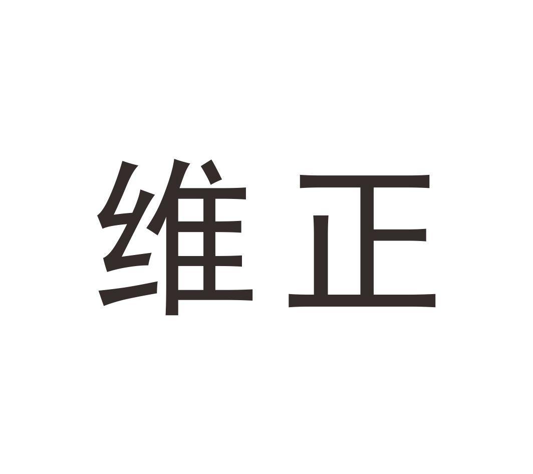 转让亚博娱乐yabo11-维正