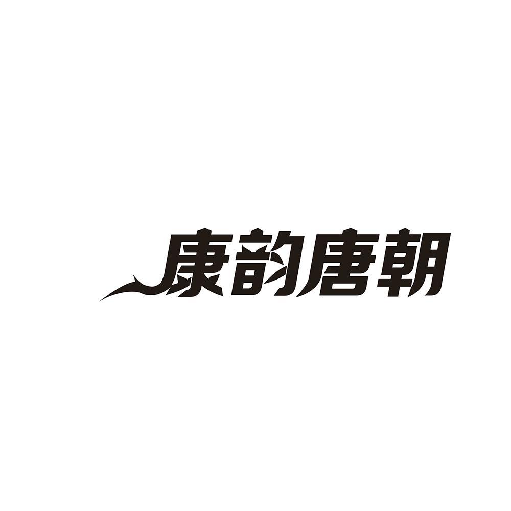 转让商标-康韵唐朝