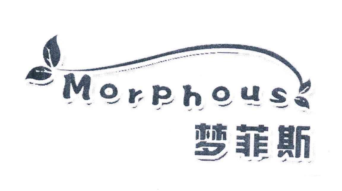 梦菲斯 MORPHOUS