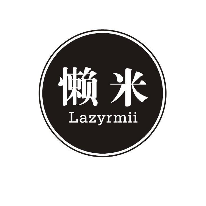 转让商标-懒米 LAZYRMII