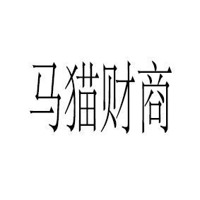 马猫财商_35商标转让_35商标购买-购店网商标转让平台
