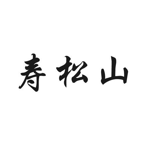 寿松山商标转让