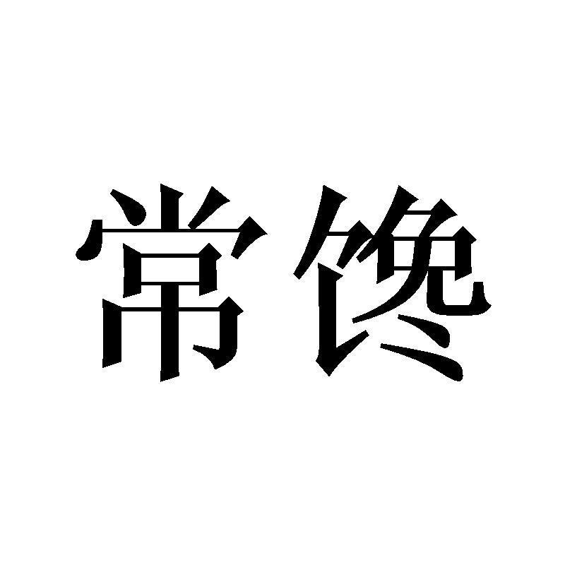 转让亚博娱乐yabo11-常馋