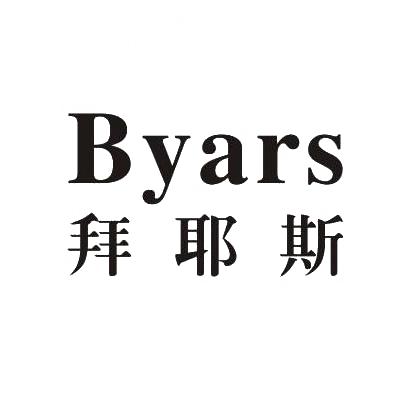 转让商标-拜耶斯 BYARS