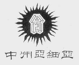 商标文字中州亚细亚商标注册号 1119803、商标申请人郑州亚细亚宾馆的商标详情 - 标库网商标查询
