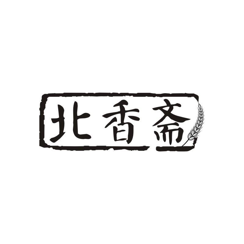 转让商标-北香斋