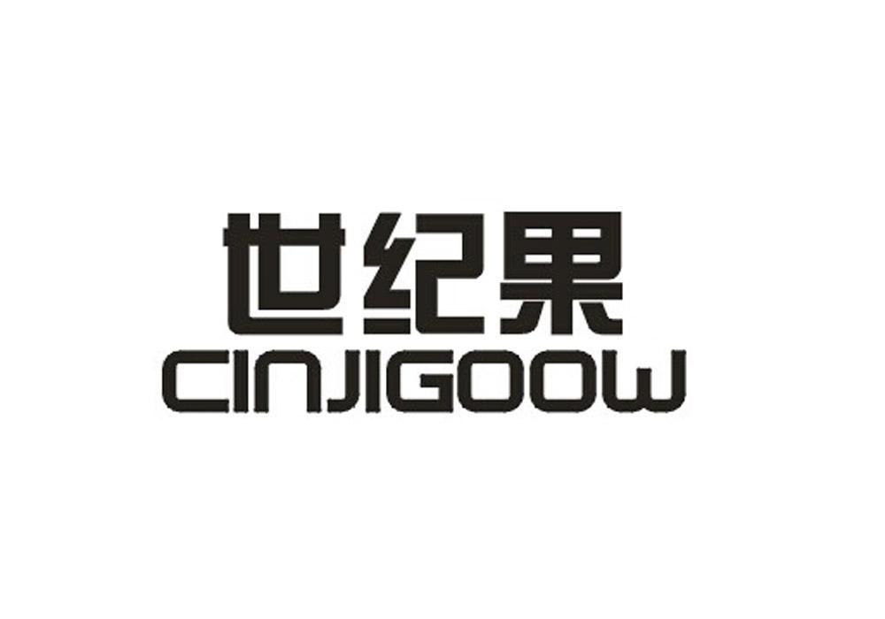 转让商标-世纪果  CINJIGOOW