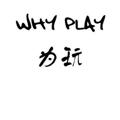 转让商标-为玩 WHY PLAY