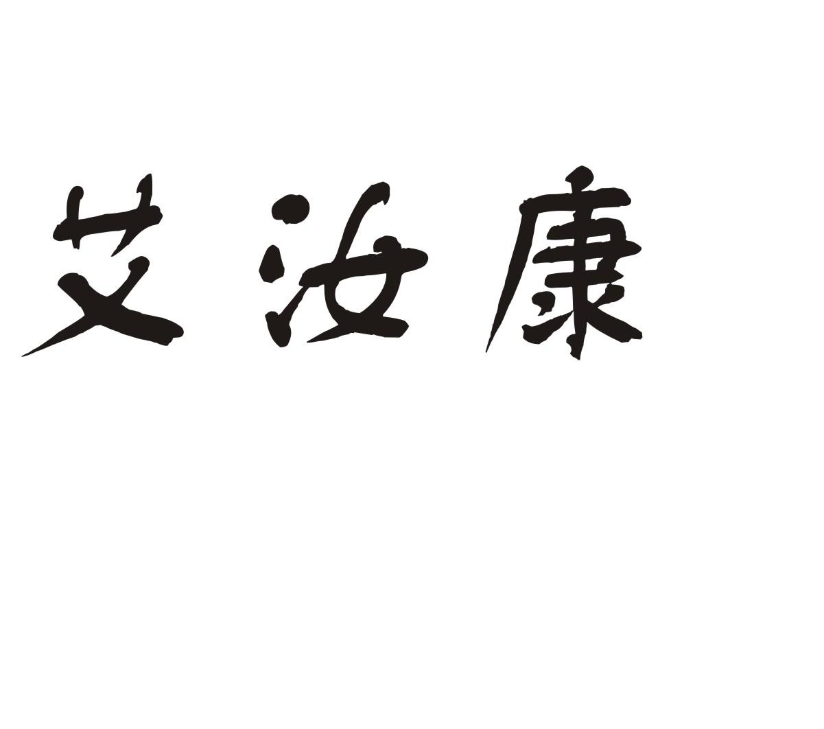 转让商标-艾汝康