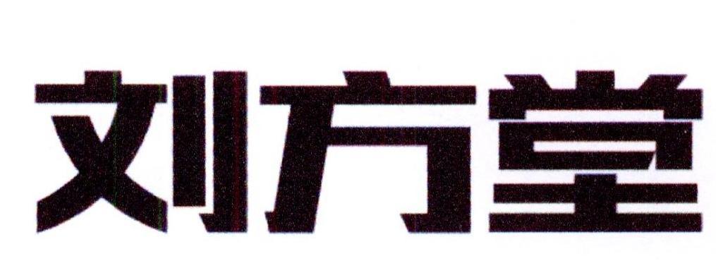 转让商标-刘方堂