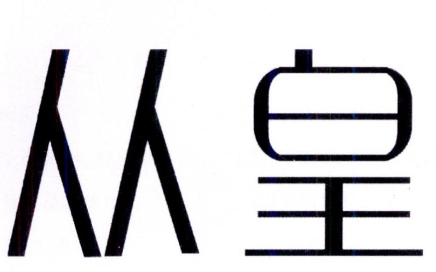 [9类]从皇