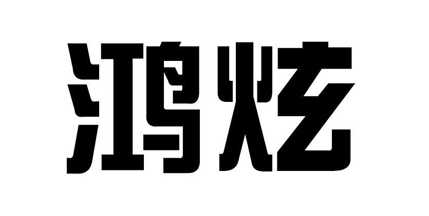 转让商标-鸿炫