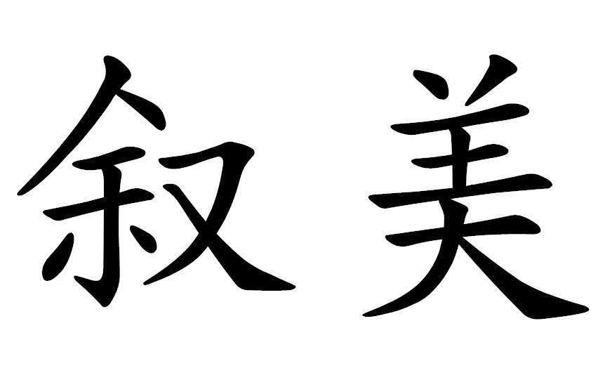 转让亚博娱乐yabo11-叙美