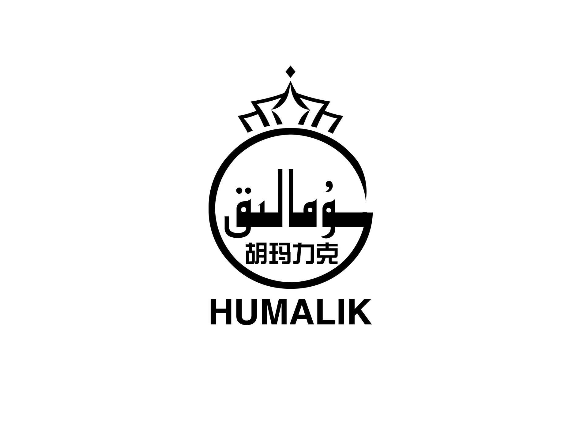 商标文字胡玛力克 HUMALIK商标注册号 32975322、商标申请人新疆辉煌商贸有限公司的商标详情 - 标库网商标查询