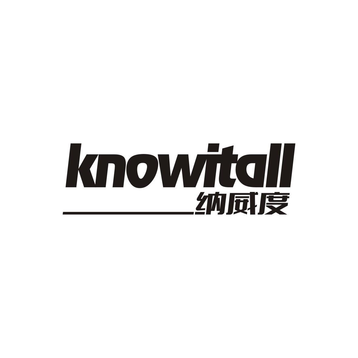 转让商标-纳威度 KNOWITALL