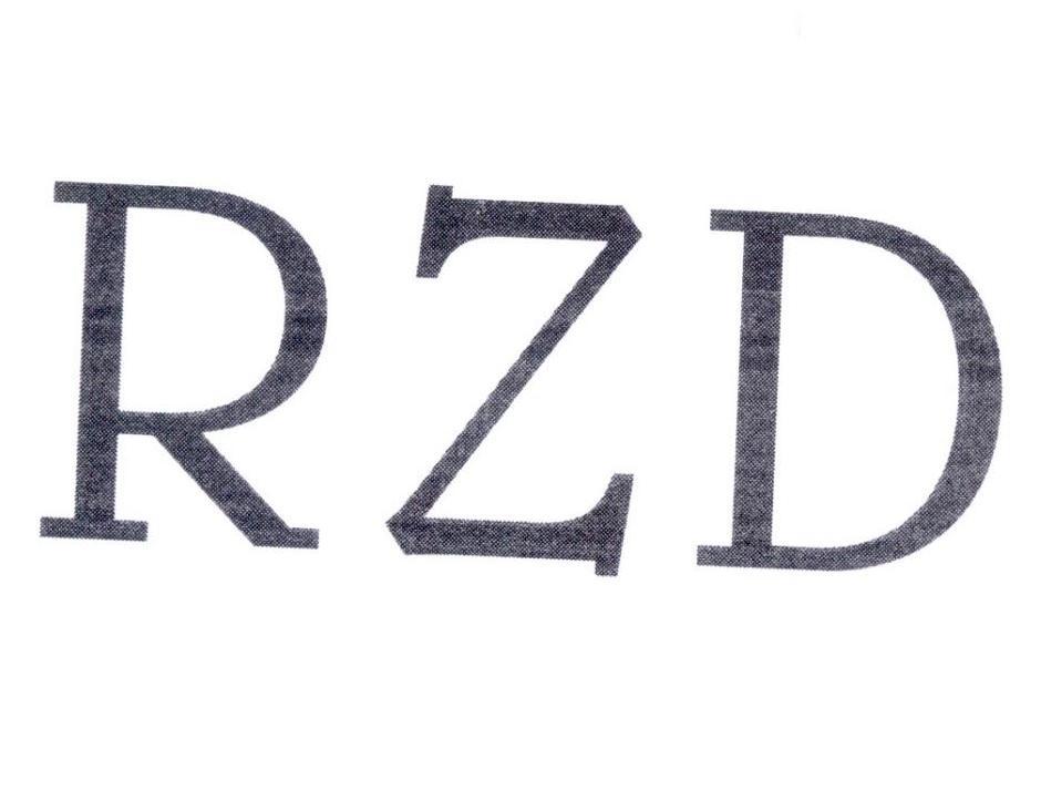 转让商标-RZD
