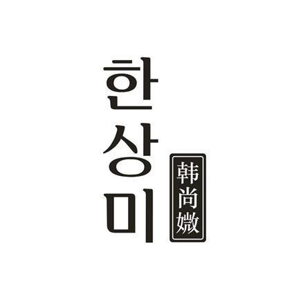 转让商标-韩尚媺