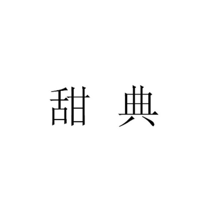 转让亚博娱乐yabo11-甜典