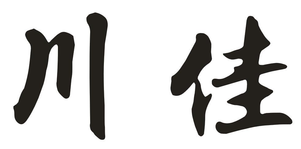 转让商标-川佳