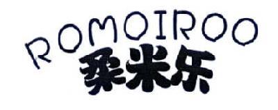 柔米乐 ROMOIROO