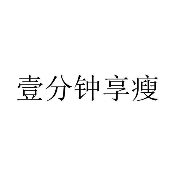 转让亚博娱乐yabo11-壹分钟享瘦