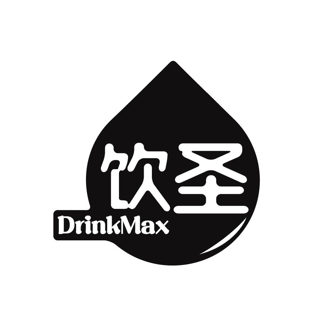 饮圣 DRINKMAX