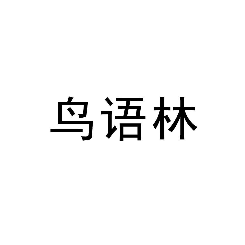 转让亚博娱乐yabo11-鸟语林