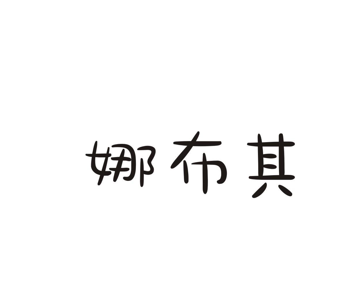 转让亚博娱乐yabo11-娜布其