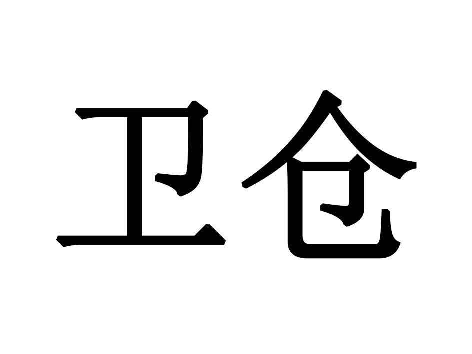 转让亚博娱乐yabo11-卫仓