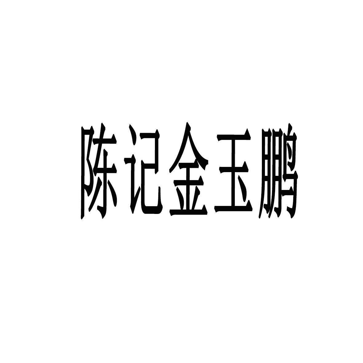 商标文字陈记金玉鹏商标注册号 41673635、商标申请人陈川的商标详情 - 标库网商标查询