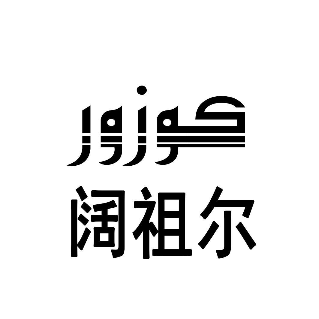 商标文字阔祖尔商标注册号 33575574、商标申请人新疆伊木然国际贸易有限公司的商标详情 - 标库网商标查询