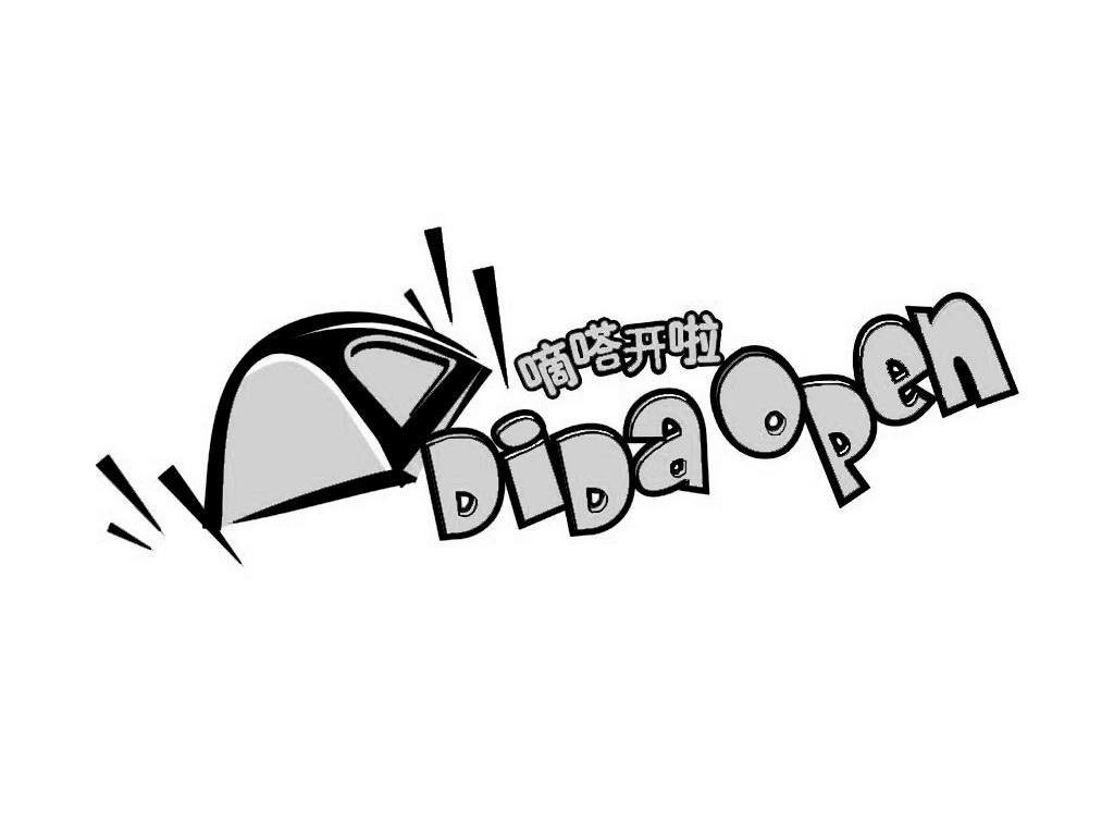 商标文字嘀嗒开啦 DIDA OPEN商标注册号 7569236、商标申请人杭州多点贸易有限公司的商标详情 - 标库网商标查询