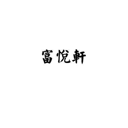 转让商标-富悦轩
