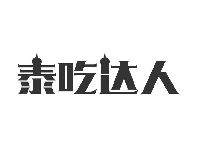 转让亚博娱乐yabo11-泰吃达人