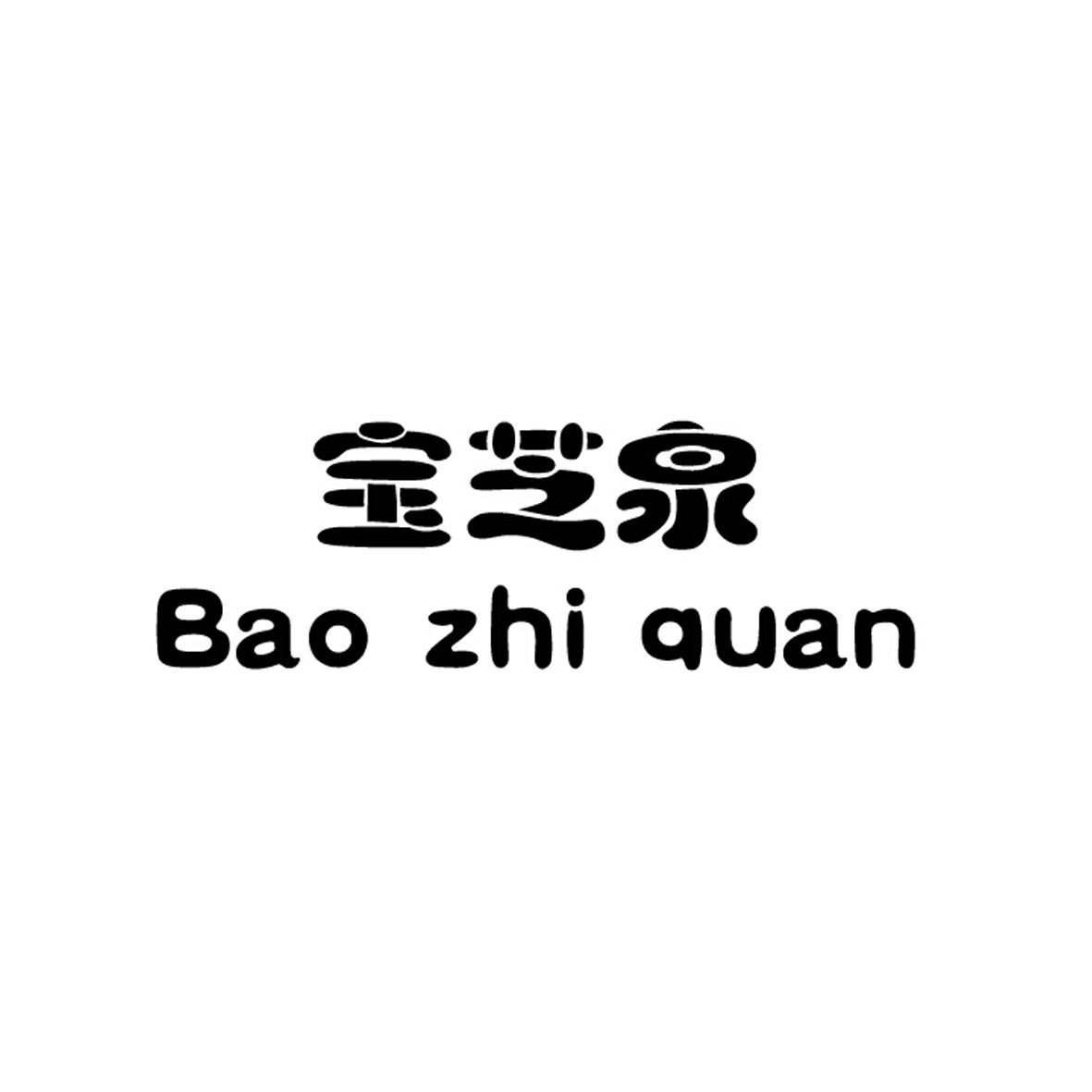 转让亚博娱乐yabo11-宝芝泉
