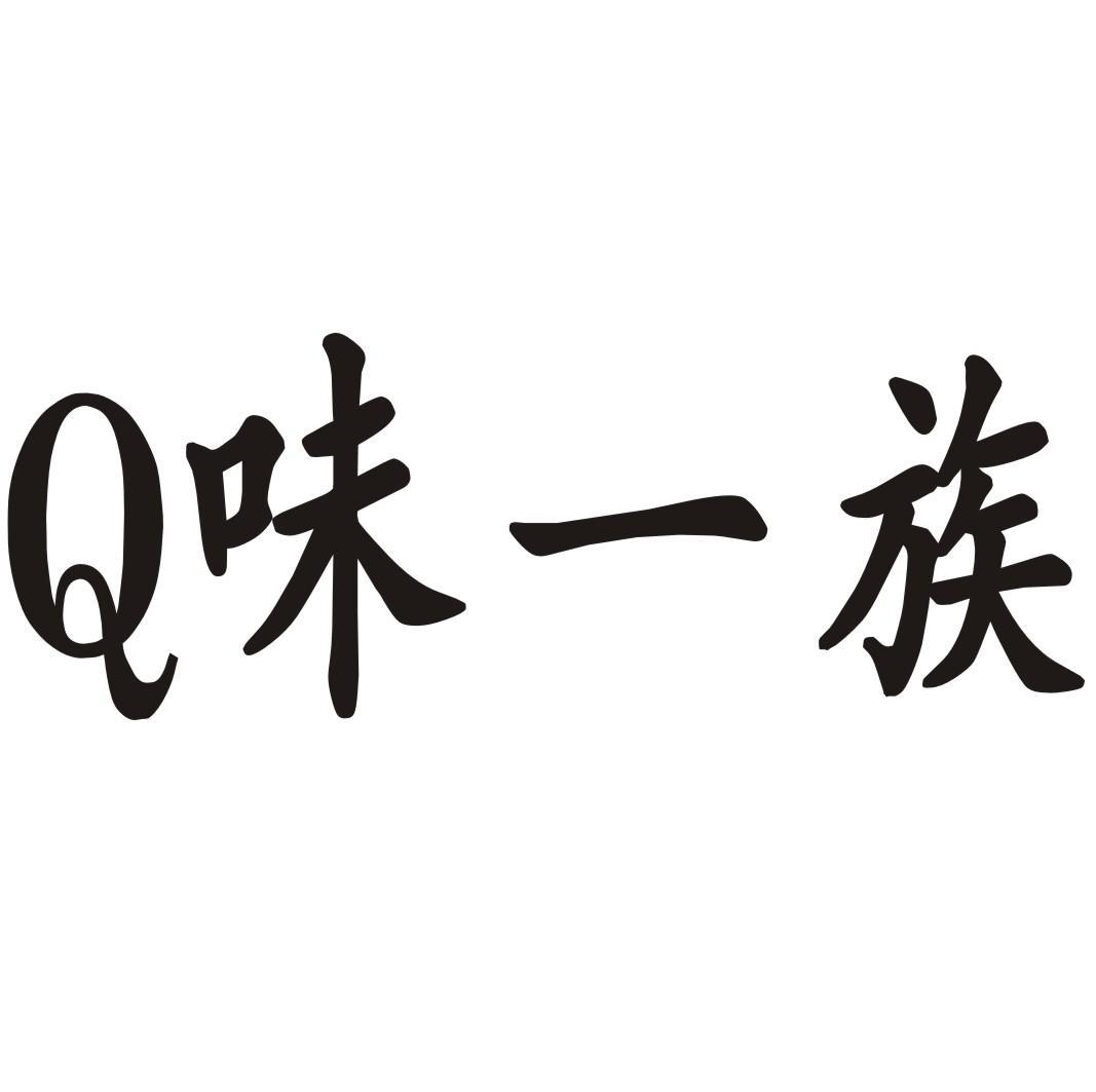 转让商标-Q 味一族