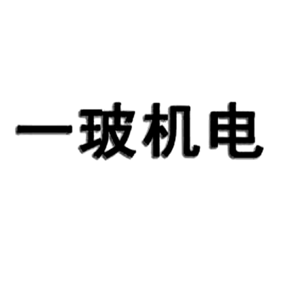 商标文字一玻机电商标注册号 16640655、商标申请人一玻机电有限公司的商标详情 - 爱淘标商标查询